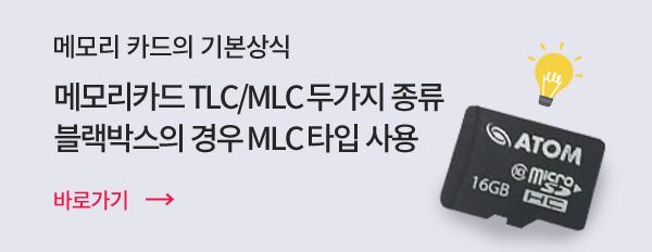 메모리카드 TLC/MLC 두가지 종류 블랙박스의 경우 MLG타입 사용