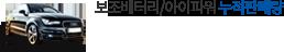 보조배터리/아이파워 누적판매량