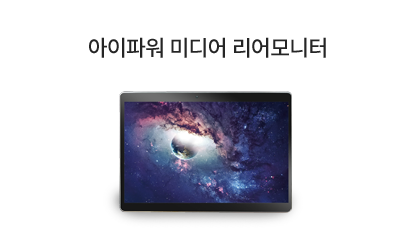아이파워 미디어 리어모니터