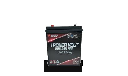 아이파워 볼트 차량용 배터리